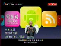 Action Pad Taiwan commercial